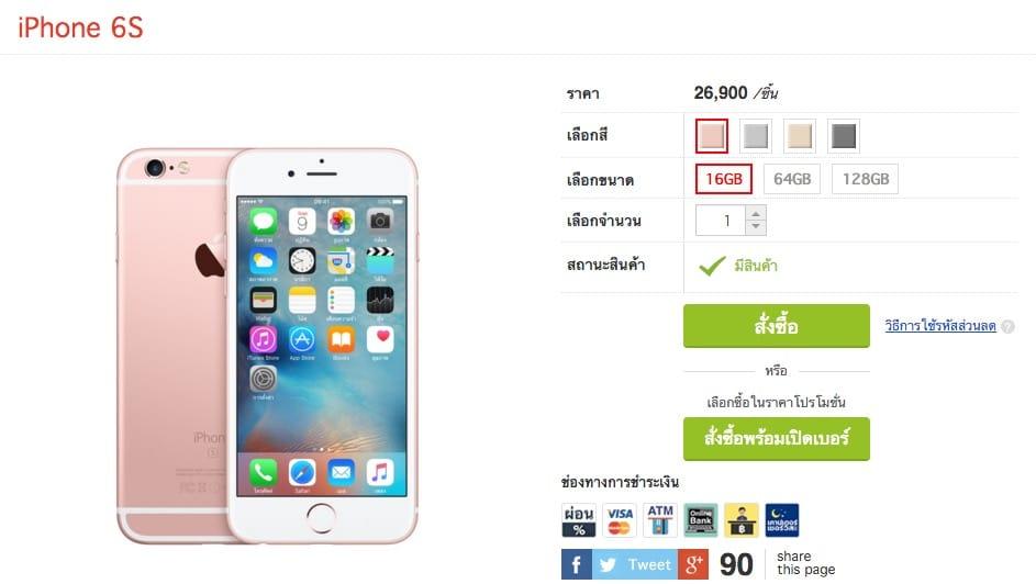 itruemart-iphone-6s-5