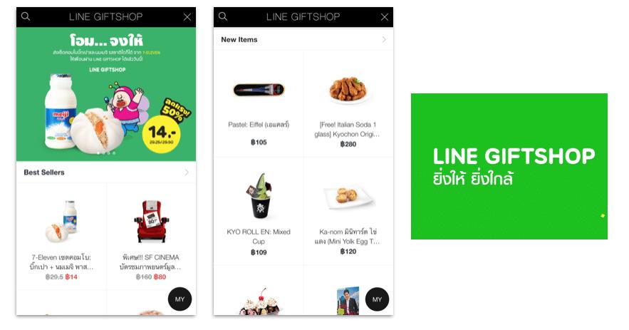 line-gift-shop