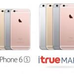 ซื้อ iPhone 6s จาก iTrueMart ส่วนลดสูงสุด 2,400 บาท ประกันอุบัติเหตุฟรี 1 ปี !!