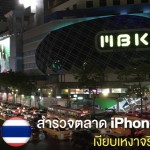 macthai-weekly-iphone-6s-in-thailand-one-month-cover