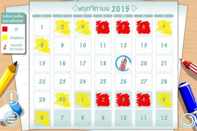 me-sex-education-thai-app-by-thaihealth-2