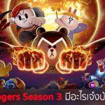รีวิว: LINE Rangers ซีซั่น 3 มันส์กว่าเดิม ของใหม่เพียบ !! มีอะไรเจ๋งบ้างมาดูกัน