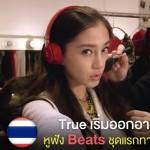 True เริ่มออกอากาศโฆษณาหูฟัง Beats ชุดแรกทางทีวีในไทยแล้ว [ชมคลิป]