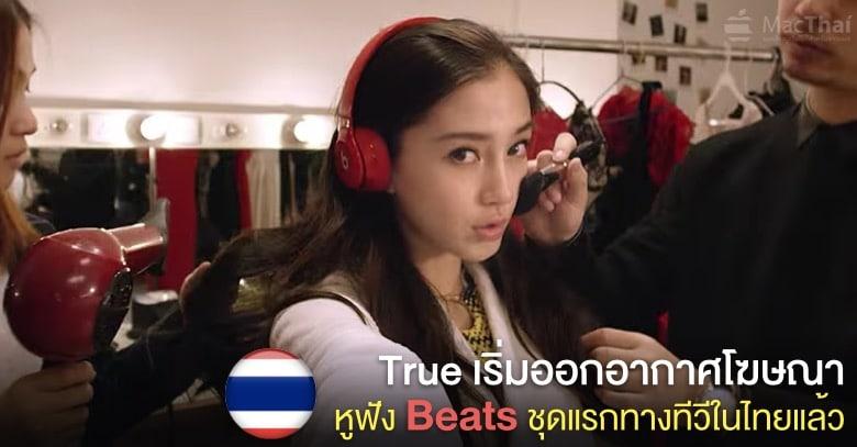 true-air-beats-ads-in-thailand