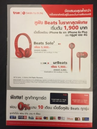 true announce beats seller thailand-11