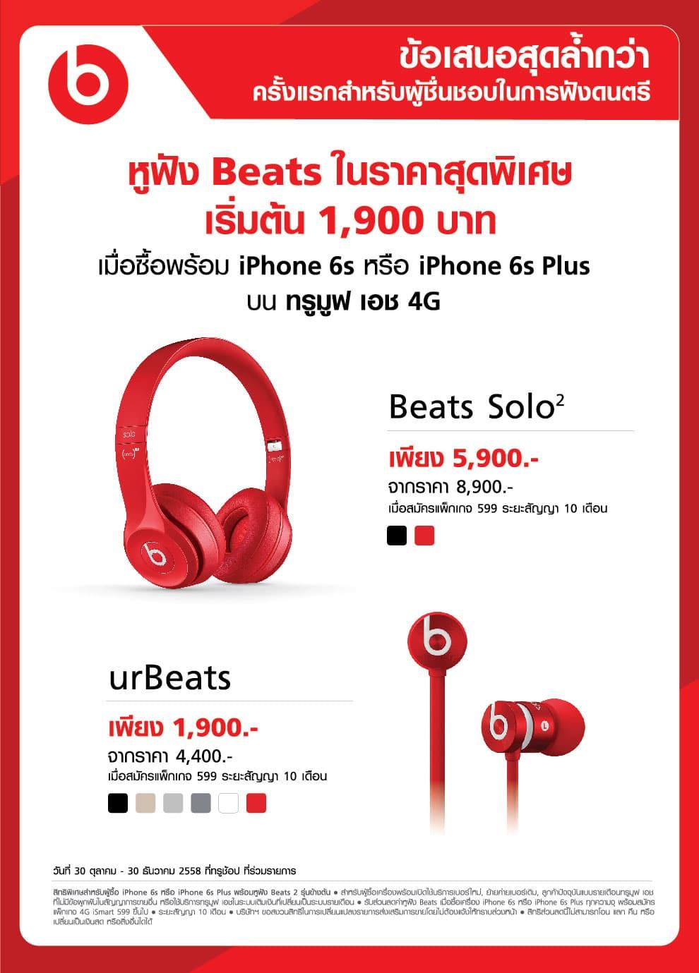 truemove-h-iphone-6s-promotion3