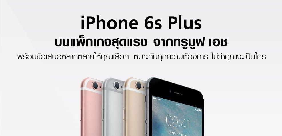 truemove-h-iphone-6s-promotion7