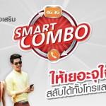แนะนำแพคเกจ Smart Combo จาก TrueMove H ให้เยอะจุใจ สลับได้ทั้งโทรและเล่นเน็ต