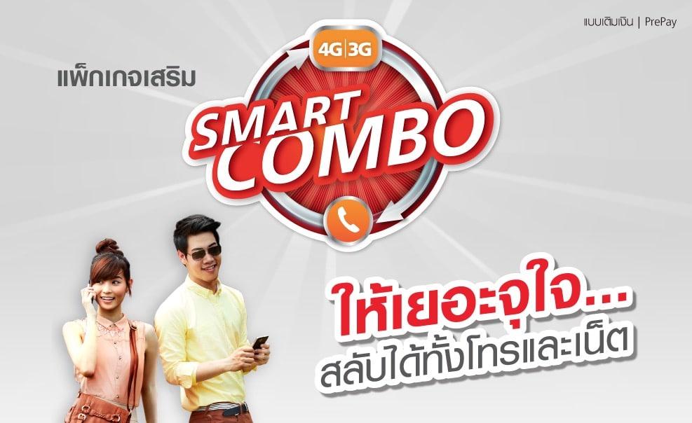 truemove-h-smart-combo-2