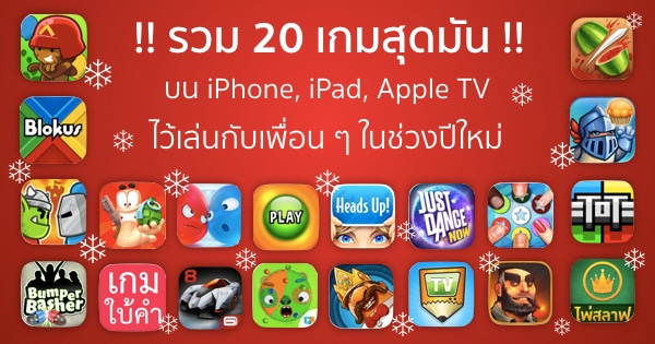 20-party-games-on-iphone-ipad-apple-tv-multiplayer