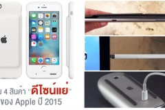4-bad-design-product-by-apple-2015-iphone-smart-battery-case-apple-pencil-magic-mouse-2