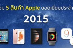 5-best-apple-product-of-2015