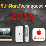 รวม 5 สิ่งที่น่าผิดหวังมากสุดของ Apple ในปี 2015
