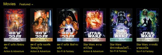 Star Wars itunes movie