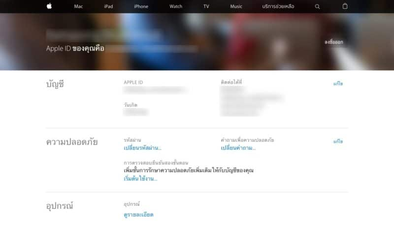 apple-id-web-portal-3
