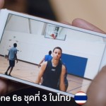 Apple เปิดตัวโฆษณา iPhone 6s ชุดที่ 3 ในไทย พร้อมลูกชู้ตสวยๆ ของ Stephen Curry
