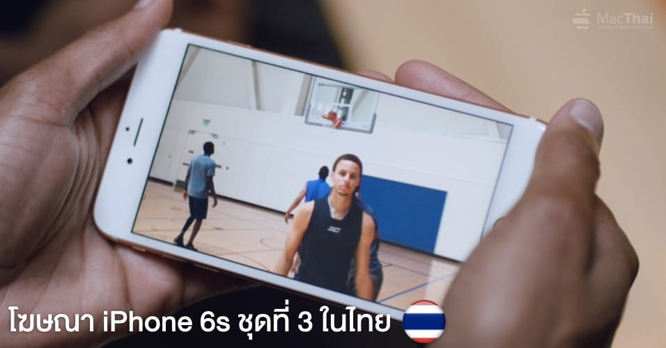 apple-iphone-6s-ads-thailand-camera-stephen-curry-cover
