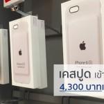 """""""เคสปูด"""" Apple Smart Battery Case เปิดขายในไทยแล้ว ราคา 4,300 บาท !!"""
