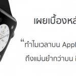 เผยเบื้องหลัง วิธีทำให้เวลาบน Apple Watch ถึงเดินได้แม่นยำมาก