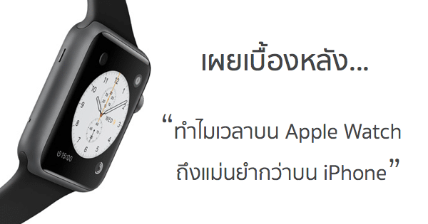 apple-watch-precise-time-keeping