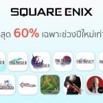 รวมมหกรรมเกมบน iOS ลดราคา Final Fantasy 7, Lara Croft GO และอีกเพียบ !!