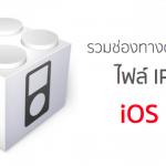 รวมช่องทางโหลด iOS 9.2 แบบไฟล์ (IPSW) สำหรับ iPhone, iPad และ iPod Touch