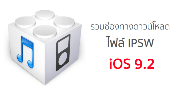 download-ios-92-ipsw-for-iphone-ipad-and-ipod-touch