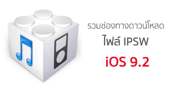 รวมช่องทางโหลด iOS 9 2 แบบไฟล์ (IPSW) สำหรับ iPhone, iPad และ iPod Touch