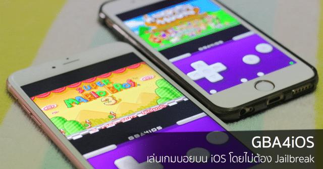 วิธีติดตั้ง Gameboy บน iPhone, iPad แบบฟรี ๆ โดยไม่ต้อง Jailbreak