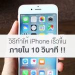 ค้นพบเคล็ดลับพิเศษ วิธีทำให้ iPhone เร็วขึ้นได้ ภายใน 10 วินาที !! ไม่ต้อง Restart เครื่อง