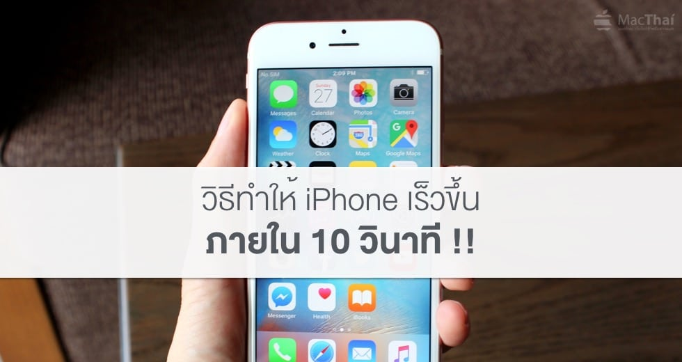 how-to-speed-up-iphone-in-10-second-by-kill-app-clear-ram