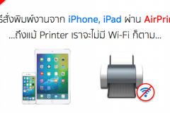 how-to-use-airprint-with-unsupported-printer-featured2