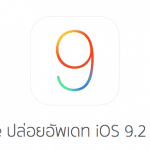 Apple ปล่อย iOS 9.2 แล้ว เน้นปรับปรุง Apple Music, Safari และแก้บั๊กหลายจุด