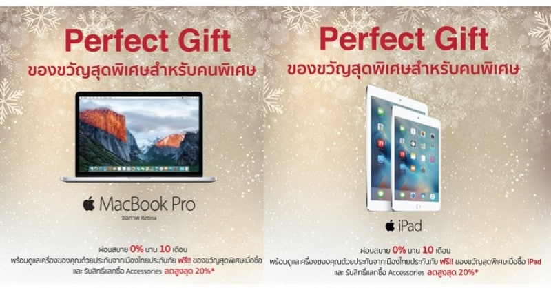 istudio-by-spvi-promotion-mac-ipad-free-insurance