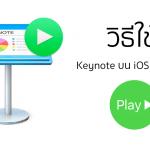 Tip: วิธีใช้ Keynote บน iOS เป็นรีโมทควบคุมการนำเสนอ