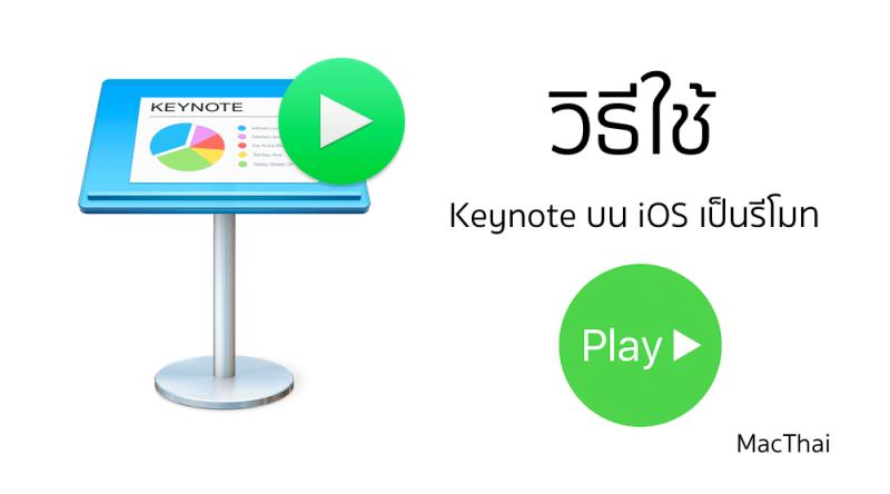 keynote-remote-tip-hero