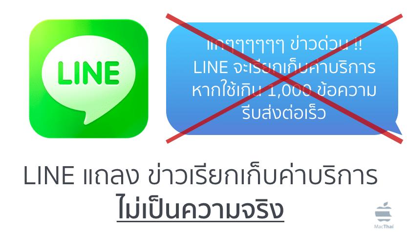 line-denied-rumors-to-have-price-plan-for-basic-user
