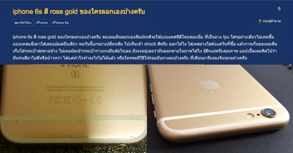 some-users-complain-iphone-6s-crack-in-pantip