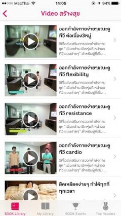 sook-library-app-ios-thaihealth-1