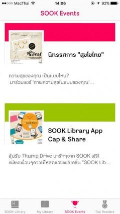 sook-library-app-ios-thaihealth-10