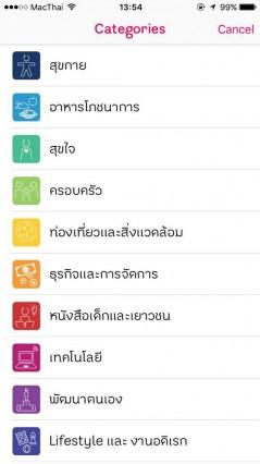 sook-library-app-ios-thaihealth-11