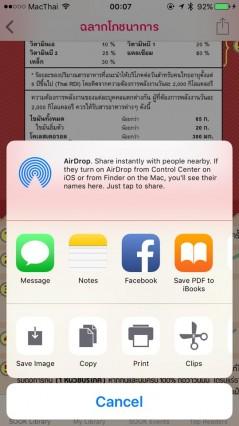 sook-library-app-ios-thaihealth-12
