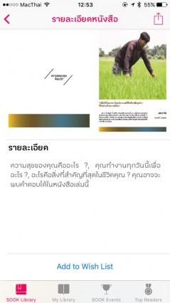 sook-library-app-ios-thaihealth-13