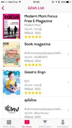 sook-library-app-ios-thaihealth-14