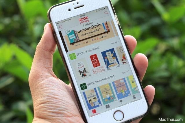 sook-library-app-ios-thaihealth-16