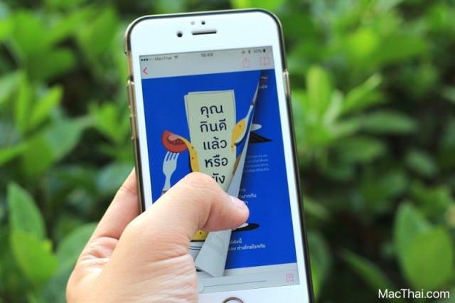 sook-library-app-ios-thaihealth-17