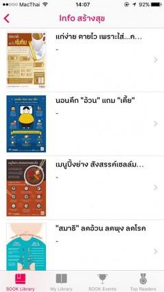 sook-library-app-ios-thaihealth-2