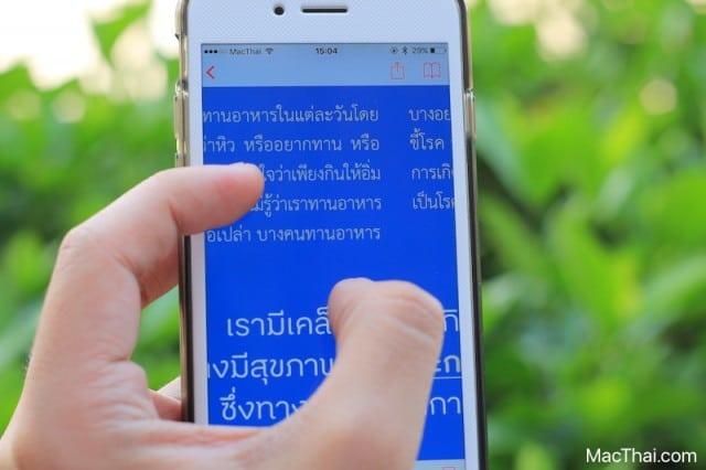 sook-library-app-ios-thaihealth-20