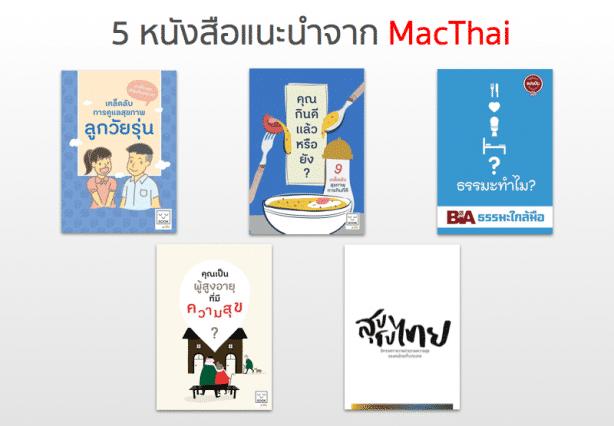 sook-library-app-ios-thaihealth-23