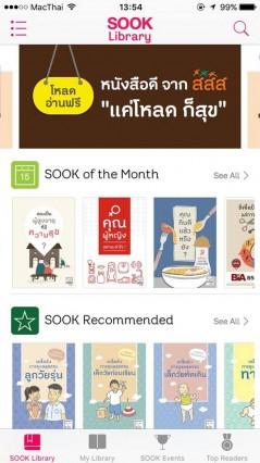 sook-library-app-ios-thaihealth-3
